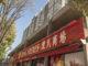Chinatown Paris: Tang et Frères. Foto: Hilke Maunder